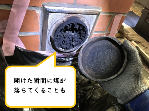 蓋を開けたら煤がドッサリの可能性も