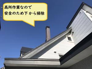 傾斜屋根は危険が付き物