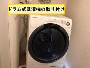 ドラム式洗濯機の設置