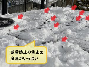 大量の雪止め金具が設置されている