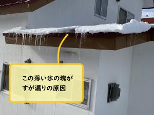 この氷を除去すれば解決!