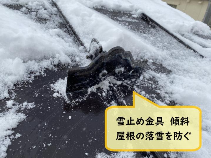 落雪防止の雪止め金具