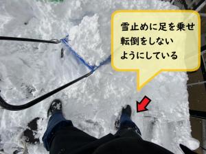 雪止めを利用して転倒防止
