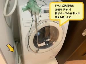 もっとも難しいのがドラム式洗濯機