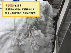 屋根の雪はトラブルのもとです