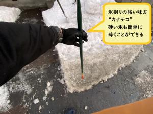 氷割り道具はバリエーションが豊富